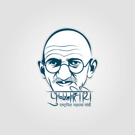 Mohan das karam chandra gandhi or mahatma gandhi simple Vector illustration. abstract design Ilustração