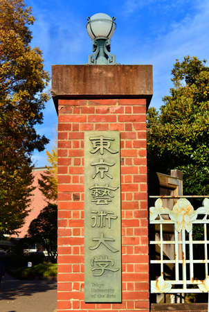 Tokyo, Japan - November 25, 2017: Tokyo University of the Arts entrance in Ueno District Editöryel