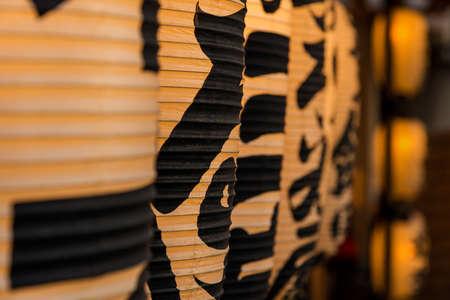 Traditional japanese Chochin paper lanterns Reklamní fotografie