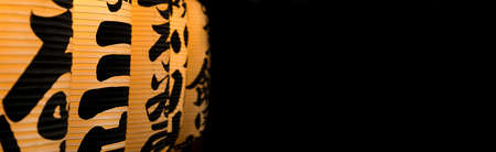 Traditional japanese Chochin paper lanterns (on black background with copy space)