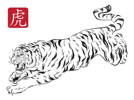 Jumping tiger in traditional asian ink calligraphy style. Black and white isolated. Hieroglyph TRANSLATION is TIGER vector Çizim