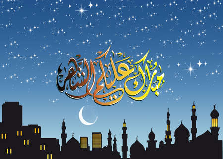 abstracted: Ramadan Stock Photo