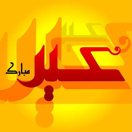 Eid Vector