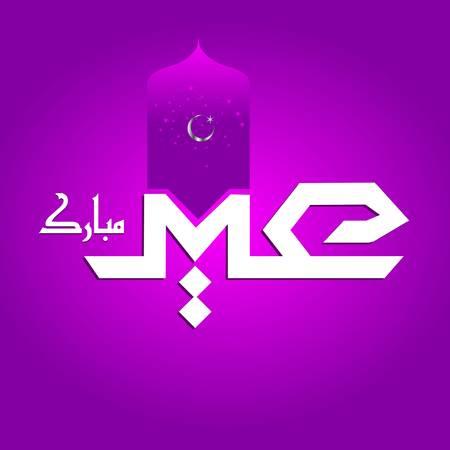 Eid Stock Vector - 14583399