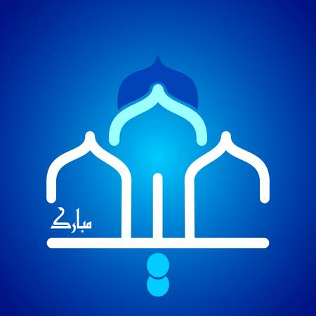 eid mubarak: Eid Mubarak Islamic happy Festival celebration by Muslims worldwide