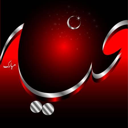 yıldız: Dünya çapında Müslümanlar tarafından Eid Mubarak İslam mutlu Festivali kutlama
