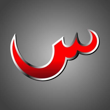 Islamic Typography Vector