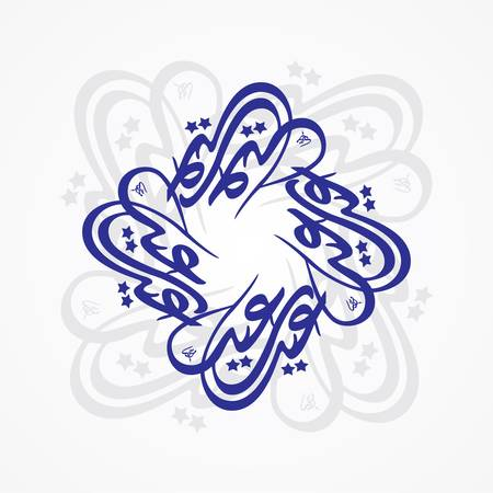 allah: Eid Mubarak