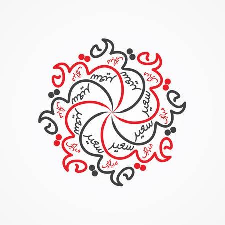 arabic: Eid Mubarak