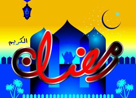 Ramadan Mubarak Stock Vector - 20968778