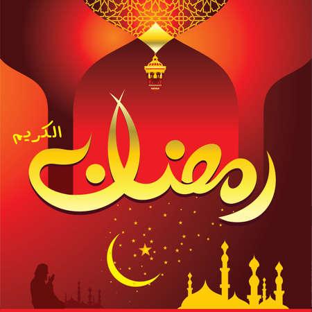 Ramadan Kareem photo