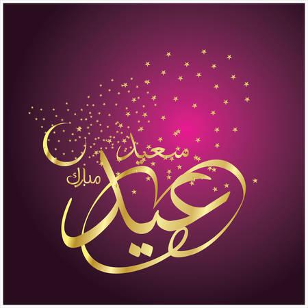 EID穆巴拉克与阿拉伯书法庆祝穆斯林社区节