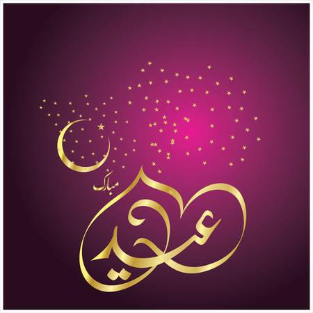 Eid Mubarak with Arabic calligraphy for the celebration of Muslim community festival Vetores