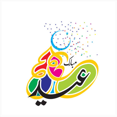 Eid Mubarak Islamic happy Festival celebration by Muslims worldwide