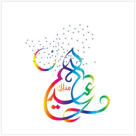 世界中のイスラム教徒によるイード・ムバラク・イスラム・ハッピー・フェスティバルのお祝い