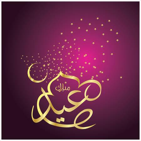 Eid Mubarak Islamic happy Festival celebration by Muslims worldwide