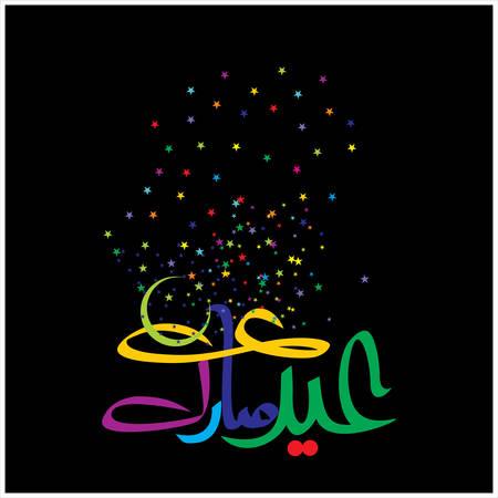 Happy Eid Mubarak Arabic Calligraphy for greeting card, Muslim's celebrating festival Иллюстрация