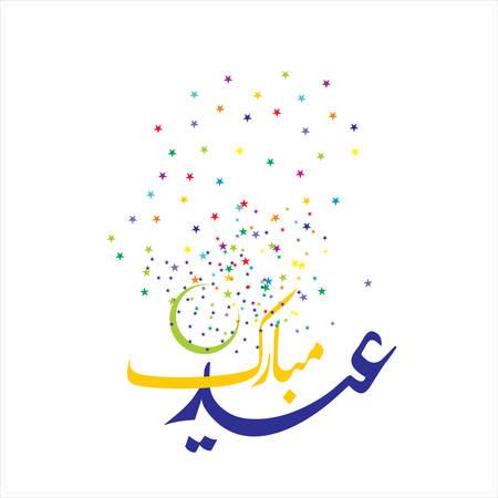 Happy Eid Mubarak Arabic Calligraphy for greeting card, Muslims celebrating festival