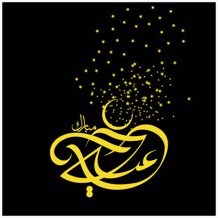 Happy Eid Mubarak Arabic gold text calligraphy for greeting card, Muslims celebrating festival