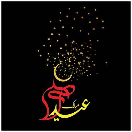 Happy Eid Mubarak Arabic Calligraphy for greeting card Illustration