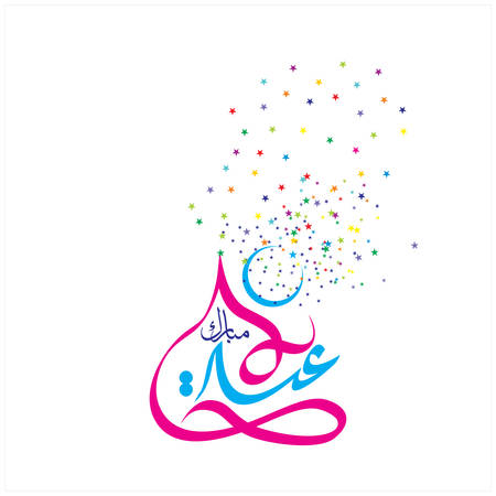 Happy Eid Mubarak Arabic Calligraphy for greeting card, Muslims celebrating festival