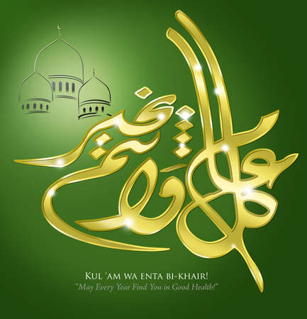 moslem: Ramadan Good Health Greetings in Green Stock Photo