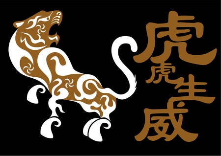 Tiger, chinese zodiac animal Vector
