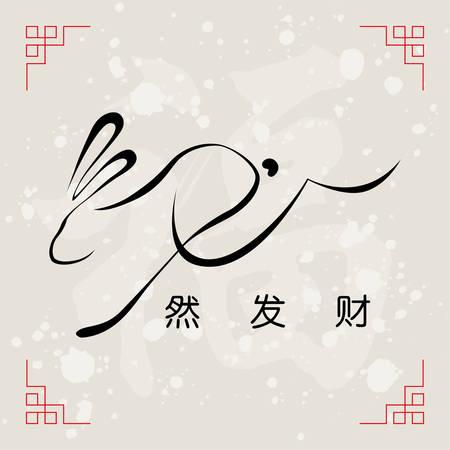 Year of the Rabbit  イラスト・ベクター素材