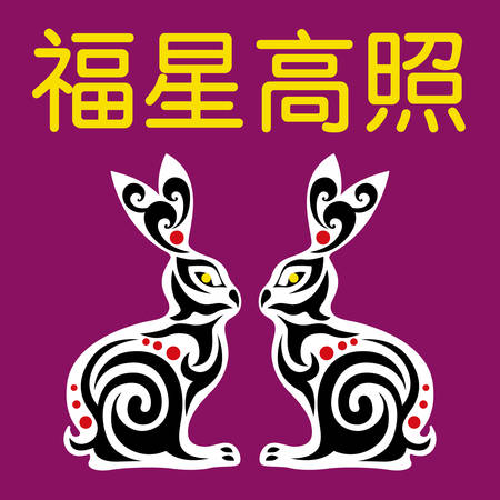 Year of the Rabbit Illustration