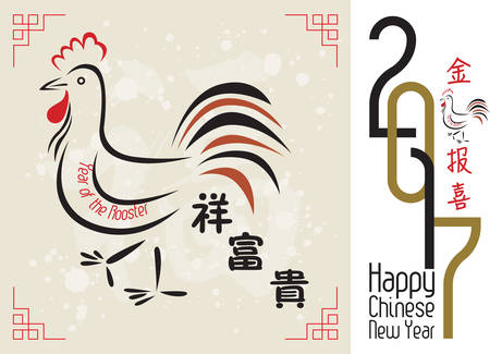 Chinese New Year Greeting Card 2017 with the rooster with the chinese words as Auspicious wealth (JiXiangFuGui)