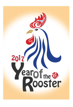 Chinese New Year Greeting Card 2017 with the rooster