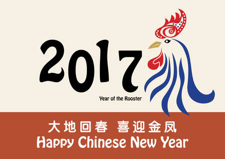 Chinese New Year Greeting Card 2017 with the rooster and chinese words as spring coming welcome the rooster year