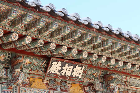 Korean traditional architecture detail of plaque with Chinese words as Ba Xiang Dian (Palsang Hall) at Beomeosa Temple in Busan, South Korea Stock Photo