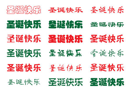 chinese font of merry christmas stock vector 3448092 - Merry Christmas In Chinese