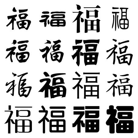 calligraphie: Symbole chinois pour Luck 2