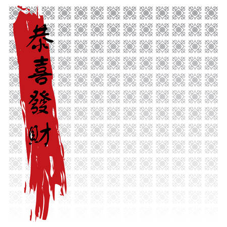 fa: Chinese Symbol for Happy Chinese New Year 3