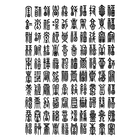 chinese script: Hundred Different GOOD FORTUNE Chinese Characters in Seal Script Calligraphy Illustration