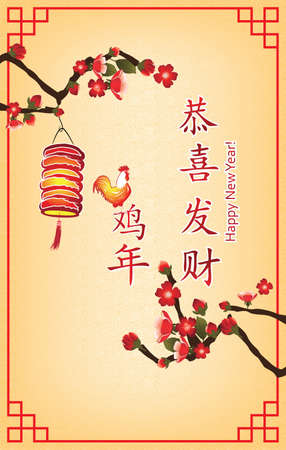chinese script: 2017 Year of the Rooster - Chinese New Year card with cherry blossoms and paper lantern. Text translation: Year of the Rooster; Happy New Year. Contains Chinese pattern; Print colors used.