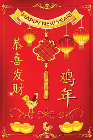 nuggets: Chinese New Year greeting card for the year of the Rooster. Text translation: on the left: Happy new year; on the right: Year of the Rooster. Contains Chinese lanterns, golden nuggets and lucky Tassel