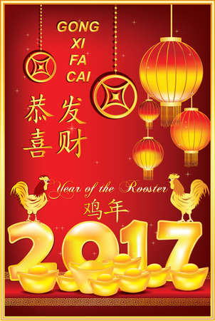 prosperous: Chinese greeting card, also for print - Year of the Rooster, 2017. Translation of the text: Congratulations and be prosperous!; on the left side of the page: Year of the Rooster.