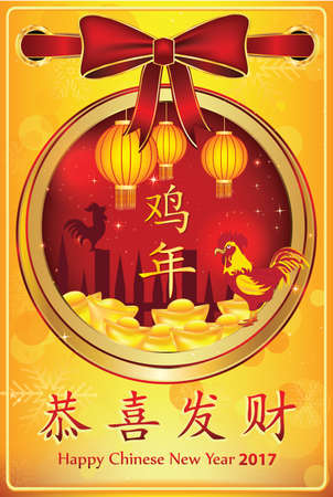 Happy New Year of the Rooster. Printable greeting card for the Chinese New Year, 2017. Chinese text: Year of the Rooster; Happy New Year. Contains ribbon, paper lanterns, golden ingots, rooster shape. Stock Photo