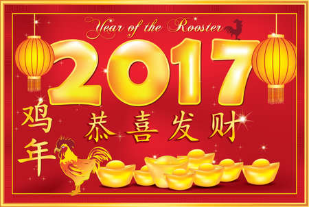 Chinese greeting card, also for print - Year of the Rooster, 2017. Translation of the text: Congratulations and be prosperous!; on the left side of the page: Year of the Rooster.