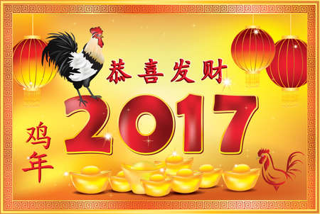 Year of the Rooster, 2017 - Chinese greeting card, also for print. Translation of the text: Congratulations and be prosperous!; on the left side of the page: Year of the Rooster. Stock Photo