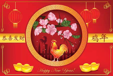 flores chinas: Saludo-tarjeta para el Festival de Primavera, 2017. Texto: Año del gallo; ¡Feliz año nuevo! Contiene flores de cerezo, pepitas de oro, lámparas de papel y tradicional auspicioso chino. Imprimir colores utilizados.