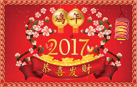 ingots: Chinese New Year business greeting card. Text translation: Year of the Rooster; Happy New Year! Contains cherry blossoms, paper lanterns, golden ingots. Print colors used