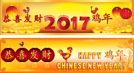 spring festival: Banner set for Chinese New Year of the rooster web banner set. Chinese Text: Happy New Year; Year of the Rooster. Contains specific colors for Spring Festival and elements for this celebration. Stock Photo