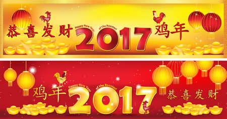 spring festival: Banner set for Chinese New Year 2017, year of the rooster. Chinese Text: Happy New Year; Year of the Rooster. Specific colors for Spring Festival and elements for this celebration