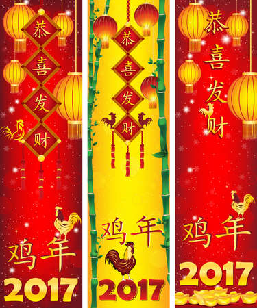 nuggets: Banner set for Chinese New Year 2017. Chinese Text: Happy New Year; Year of the Rooster. Specific elements for this celebration: bamboo tree, lantern papers, oriental gold nuggets, Chinese tassels