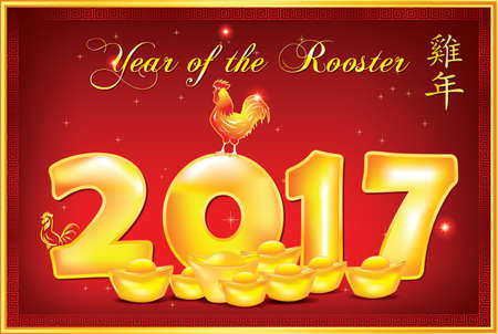 Printable greeting card for the Chinese New Year 2017. Chinese text: Year of the Rooster.