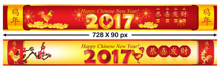 happy new year banner: Banner set for Chinese New Year 2017, year of the rooster. Chinese Text: Happy New Year; Year of the Rooster. Specific colors for Spring Festival and elements for this celebration